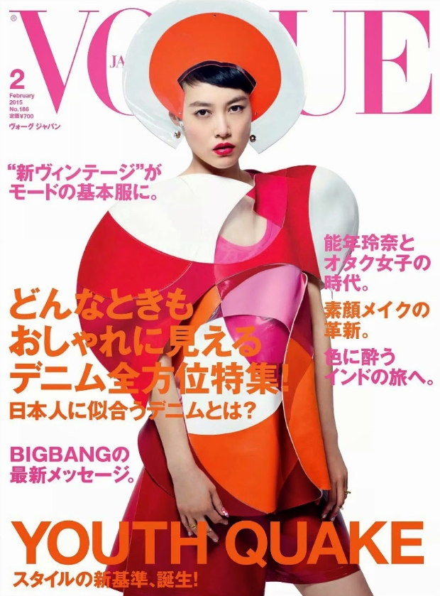 Vogue Japan February 2015 Tom Craig