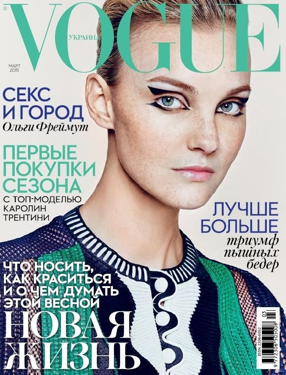 Vogue Ukraine March 2015 Caroline Trentini