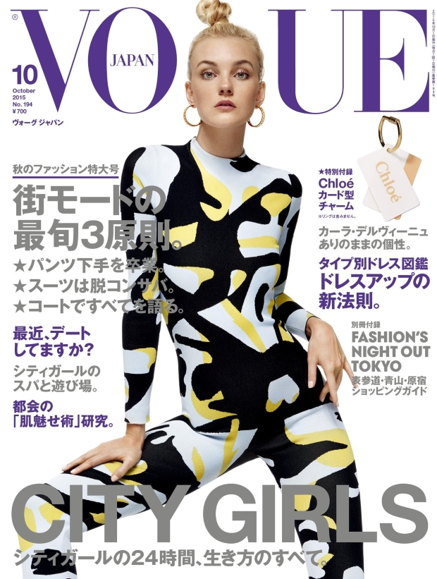 Vogue Japan October 2015 Caroline Trentini by Giampaolo Sgura