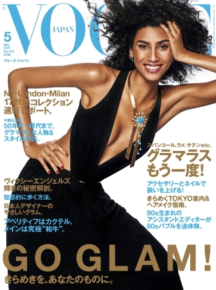 Vogue Japan May 2017 : Imaan Hammam by Giampaolo Sgura