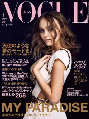 Vogue Japan January 2018 : Lily-Rose Depp by Peter Lindbergh