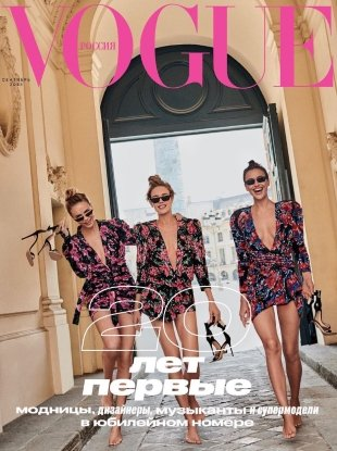 Vogue Russia September 2018 : Natasha, Natalia & Irina by Giampaolo Sgura