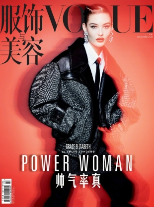 Vogue China December 2018 : Grace Elizabeth by Sølve Sundsbø