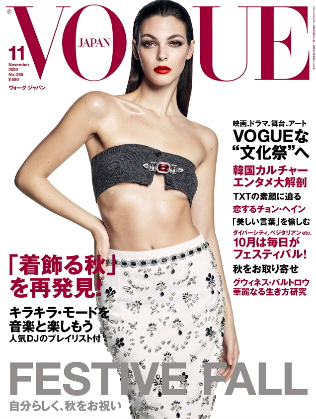 Vogue Japan November 2020 : Vittoria Ceretti by Luigi & Iango