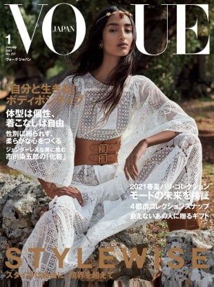 Vogue Japan January 2021 : Mona Tougaard by Giampaolo Sgura