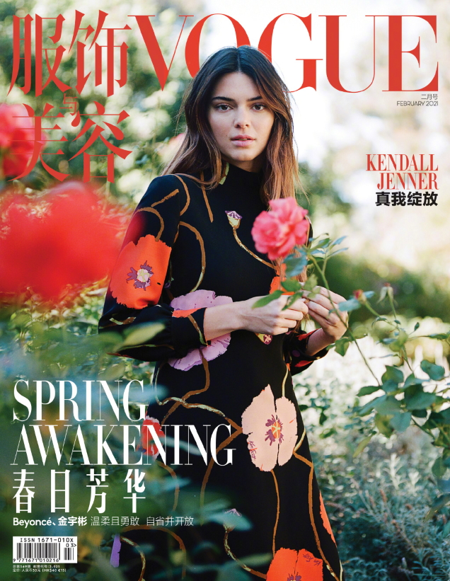 Vogue China February 2021 : Kendall Jenner by Autumn de Wilde