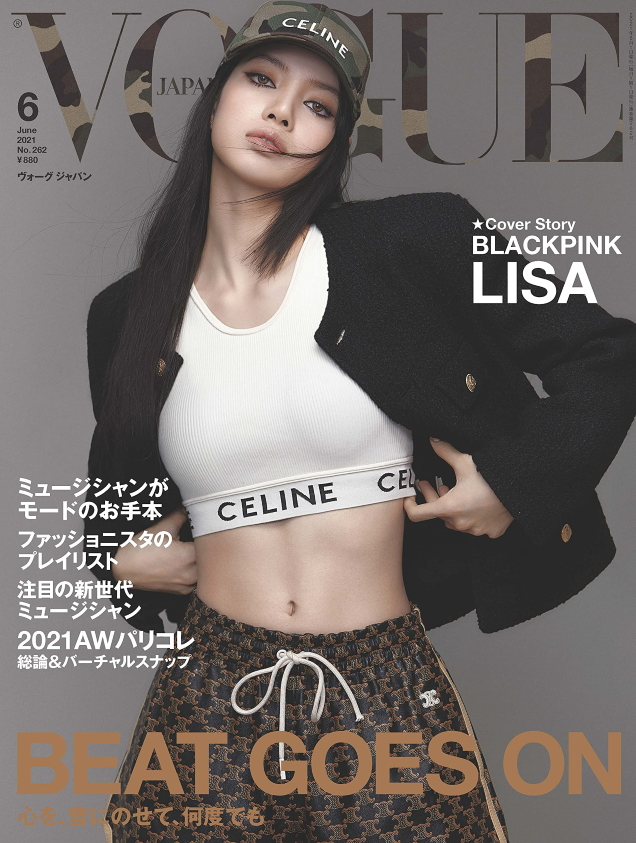Vogue Japan June 2021: Lisa by Kim Hee Juni